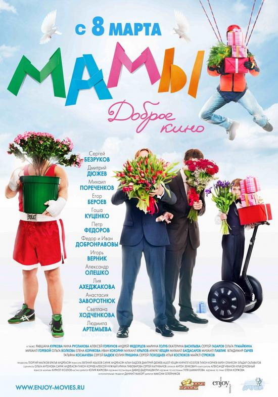 http//blizzardkid.net/uploads/images/Posters/mamy_2012_rossiya_dvdrip.jpg