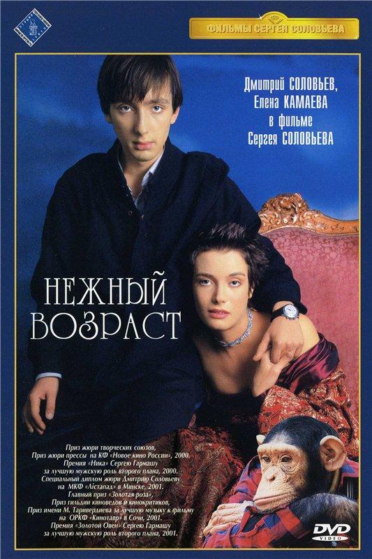http//blizzardkid.net/uploads/images/Posters/nezhnyi_vozrast_2001_DVDRip.jpg
