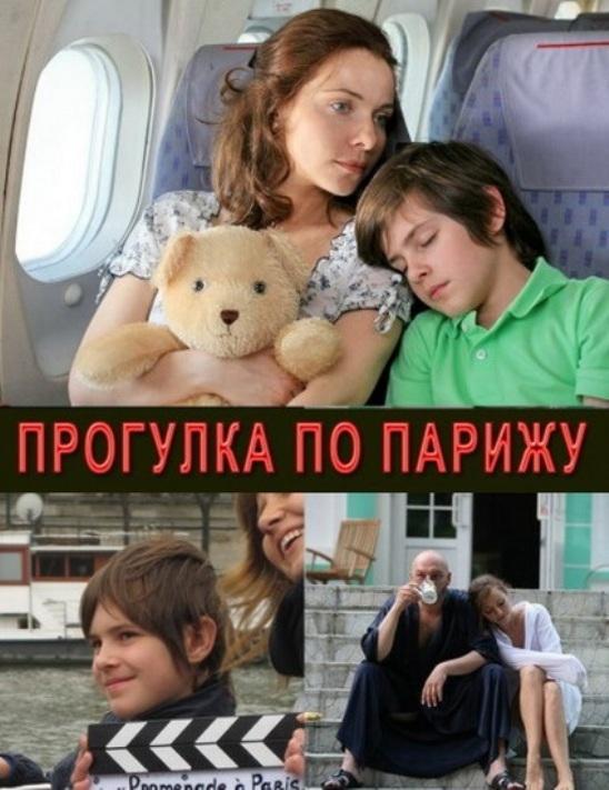 http//blizzardkid.net/uploads/images/Posters/progulka_po_parizhu_2010_rossiya_satrip.jpg