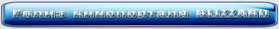 http//blizzardkid.net/uploads/images/default/release_blizzardkid_logo.jpg